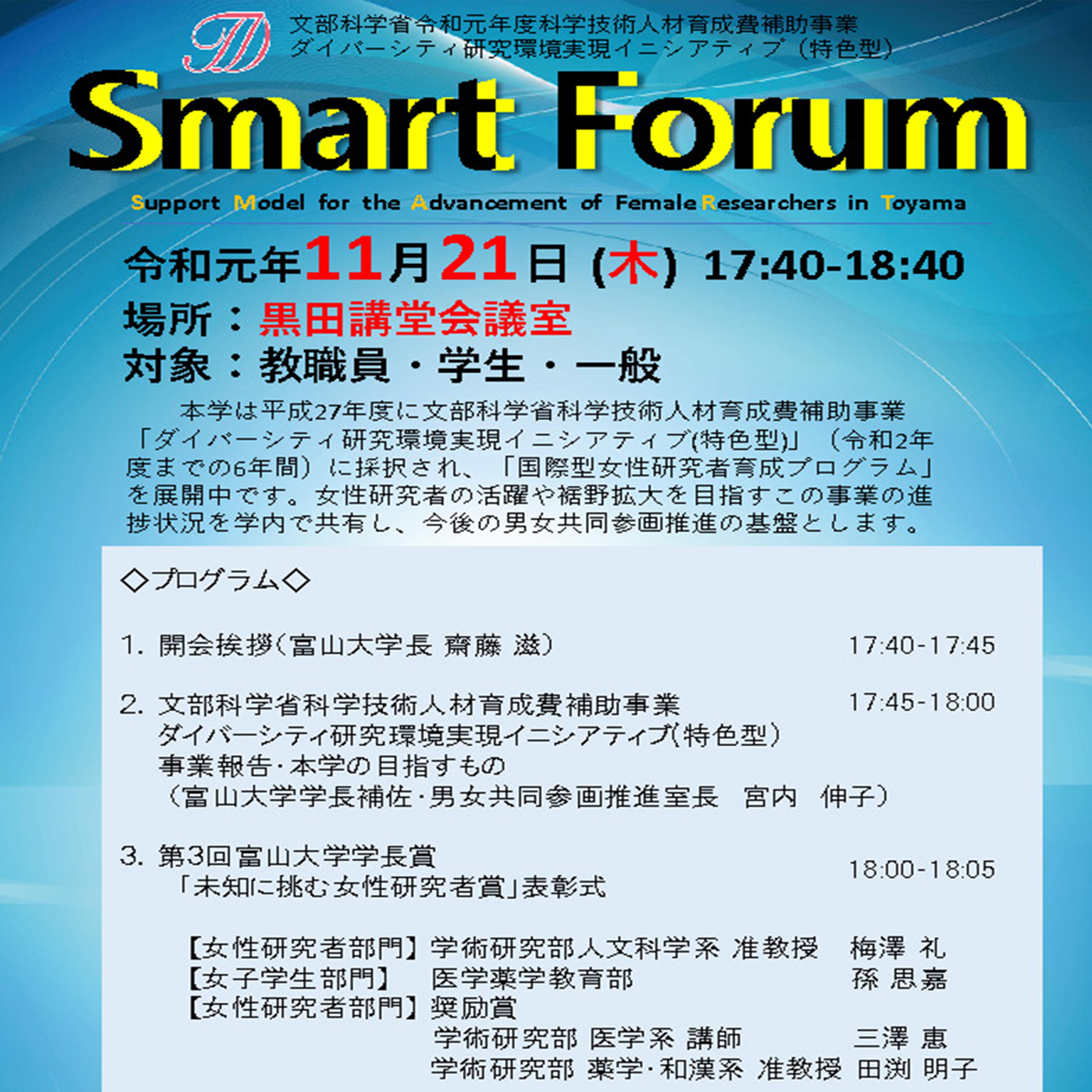 Smart Forum