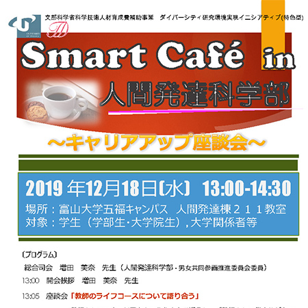 Smart Café in 人間発達科学部