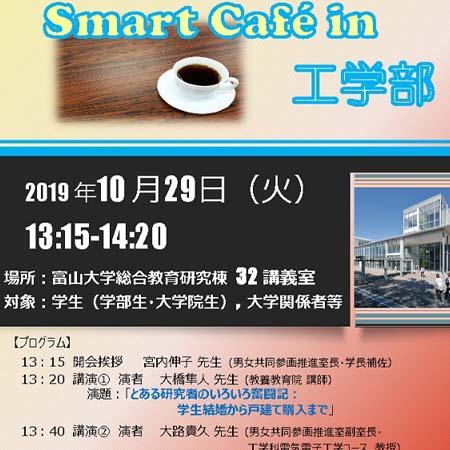 Smart Café in 工学部