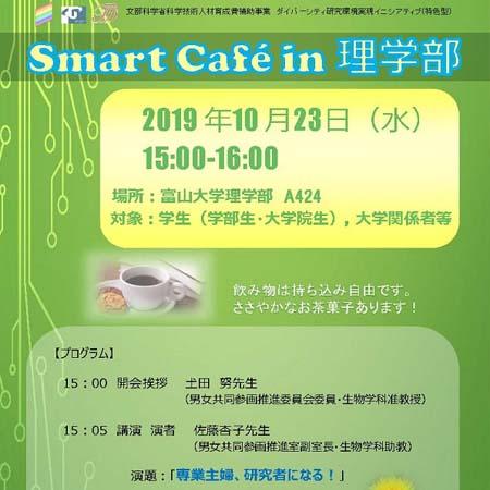 Smart Café in 理学部