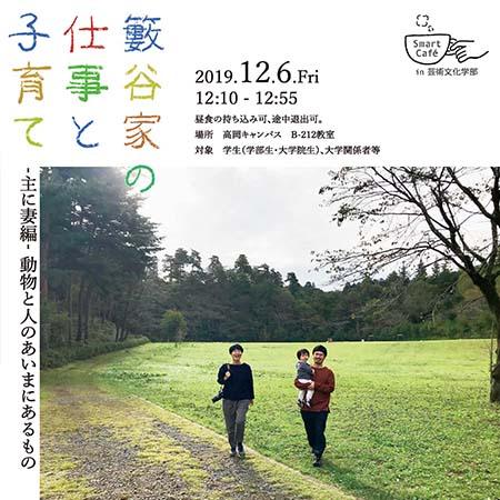 Smart Café in 芸術文化学部
