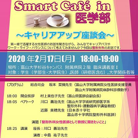 Smart Café in 医学部