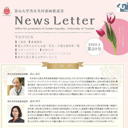 富山大学 男女共同参画推進室のニュースレター20号