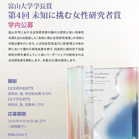 富山大学学長賞 第4回 2020年「未知に挑む女性研究者賞」の募集について