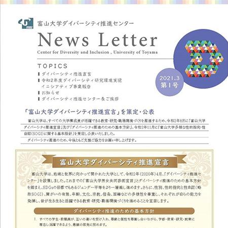 ダイバーシティ推進センターニュースレター1号発行