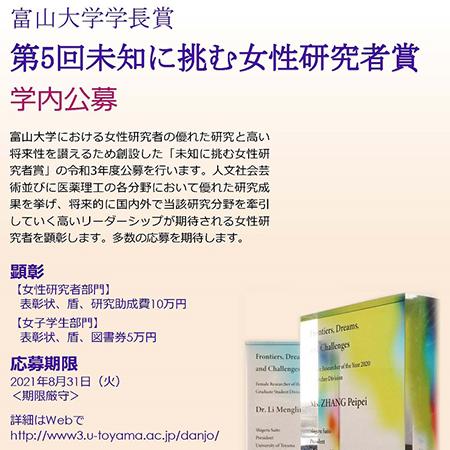 富山大学学長賞 第5回 2021年「未知に挑む女性研究者賞」学内公募について