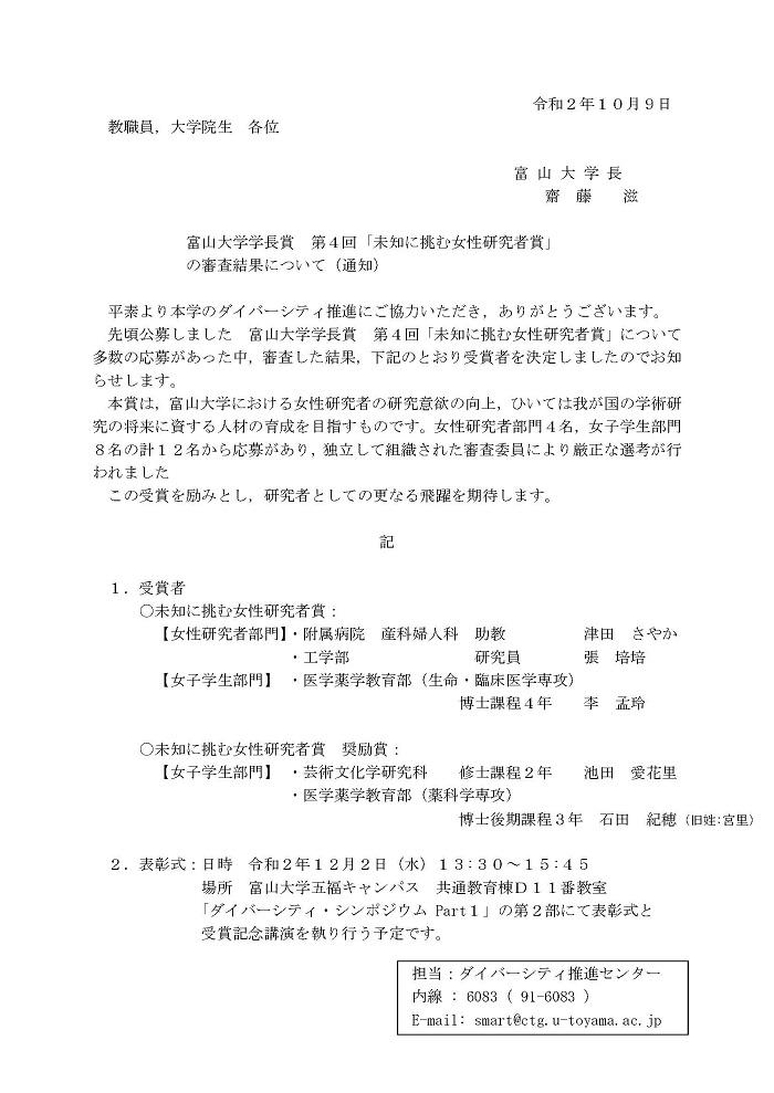 第4回富山大学学長賞
