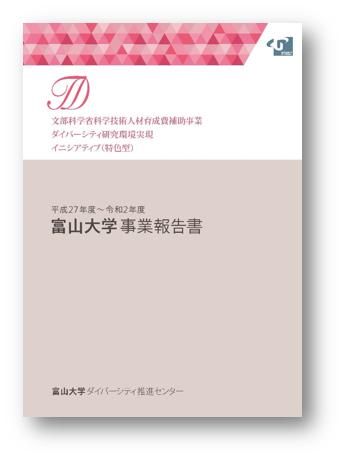 富山大学 事業報告書