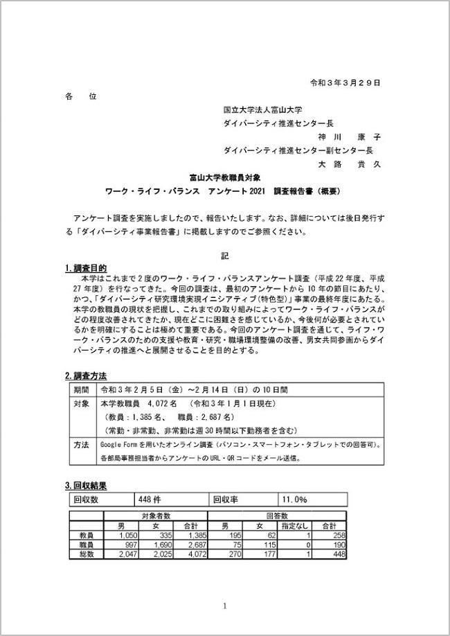 富山大学教職員対象ワーク・ライフ・バランス アンケート2021 調査報告書(概要版)