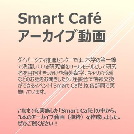 Smart Caféアーカイブ動画