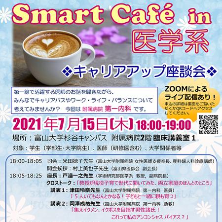 7/15)「Smart Café in 医学系 ~キャリアアップ座談会~」 の開催について