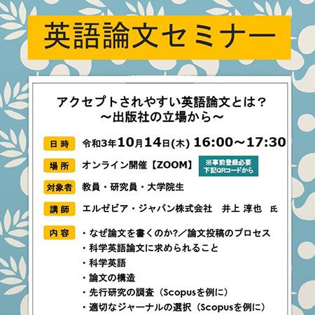 10/14)英語論文セミナーの開催のお知らせ