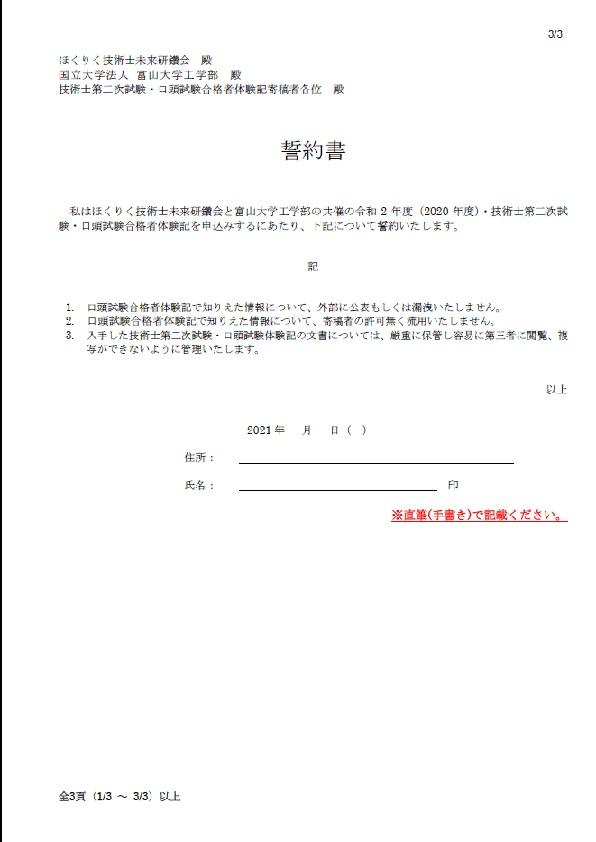士 コロナ 技術 試験